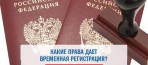 Какие права дает регистрация
