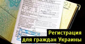 Регистрация граждан Украины в РФ
