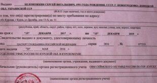 Справка о регистрации по месту жительства, формы 9 и 12