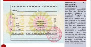 Какие права дает РВП иностранному гражданину в РФ