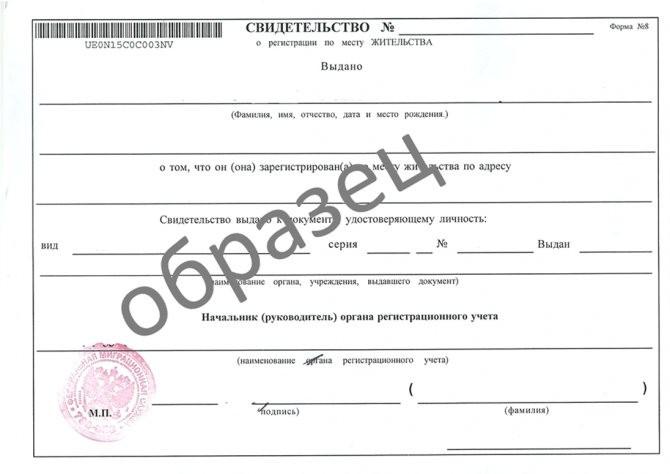 свидетельство о регистрации ребенка форма 8