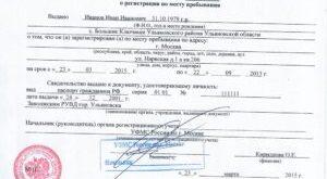 Как заполнить бланк заявления о регистрации по месту пребывания