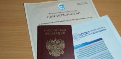 Документы, которые надо менять при смене регистрации