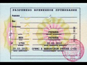 РВП в России для граждан Украины