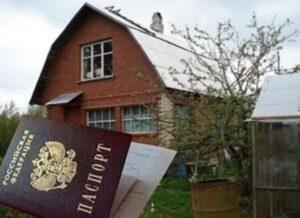 Как оформить регистрацию в частном доме