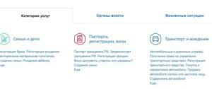 Выбрать из перечня услуг категорию «Паспорта, регистрации, визы»