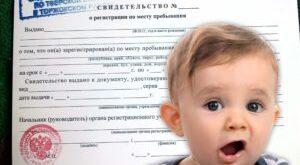 Чем грозит отсутствие регистрации у ребенка
