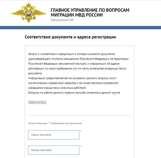 Проверка регистрации российского гражданина онлайн