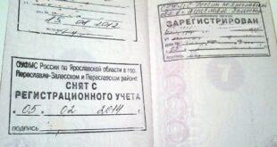 Исковое заявление о снятии с регистрационного учета