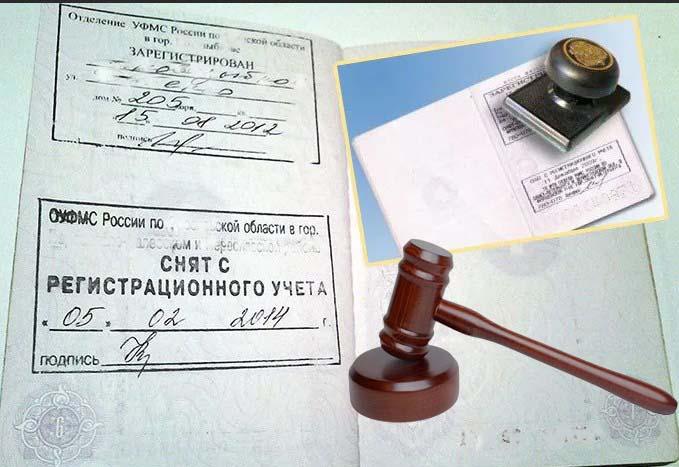 Снятие с регистрации через суд