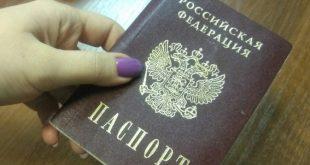 Можно ли обменять паспорт в другом городе