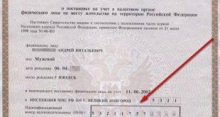 Нужно ли менять ИНН при смене регистрации